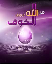 khouf