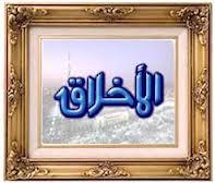 akhlak1