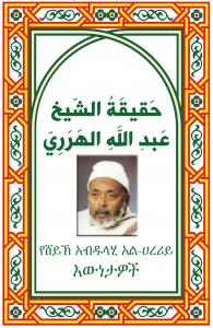 syeikh abdullah1